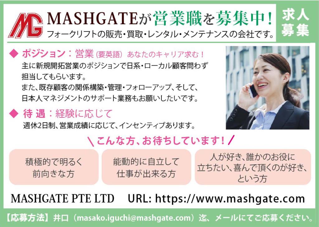 vol348_AD_MASHGATE